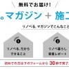 【リノベる】リノベるマガジンと「施工事例集」プレゼント