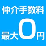 不動産仲介手数料「最大0円」キャンペーン